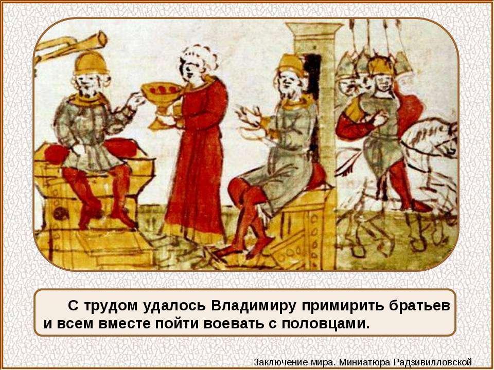 С трудом удалось Владимиру примирить братьев и всем вместе пойти воевать с по...