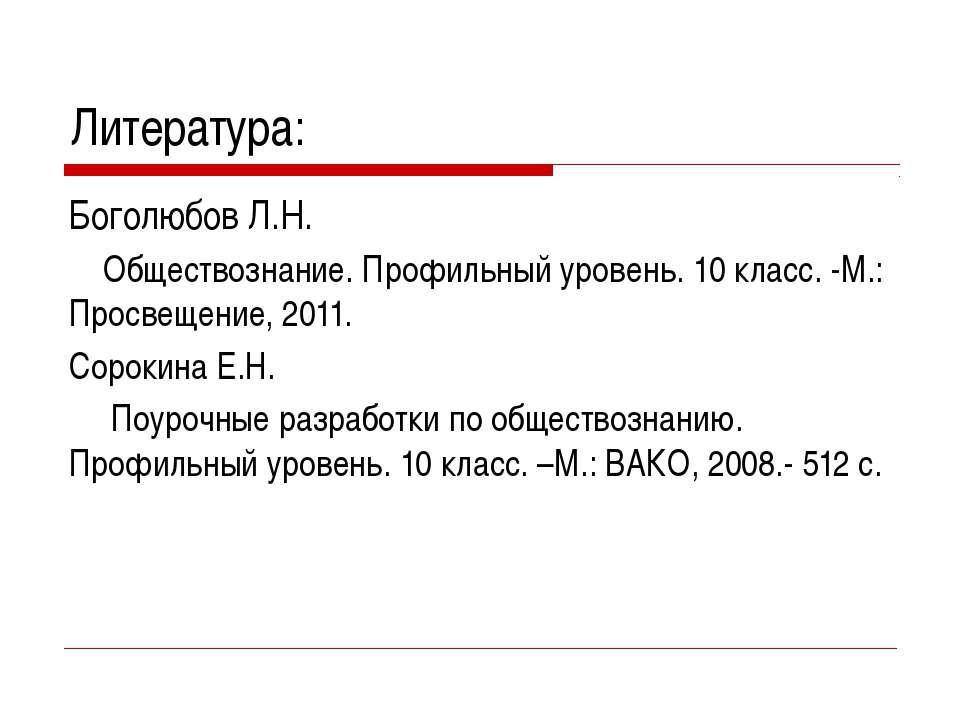 Литература: Боголюбов Л.Н. Обществознание. Профильный уровень. 10 класс. -М.:...