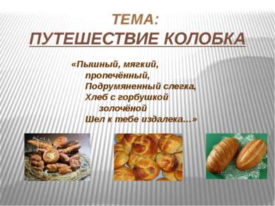«Пышный, мягкий, пропечённый, Подрумяненный слегка, Хлеб с горбушкой золочёно...