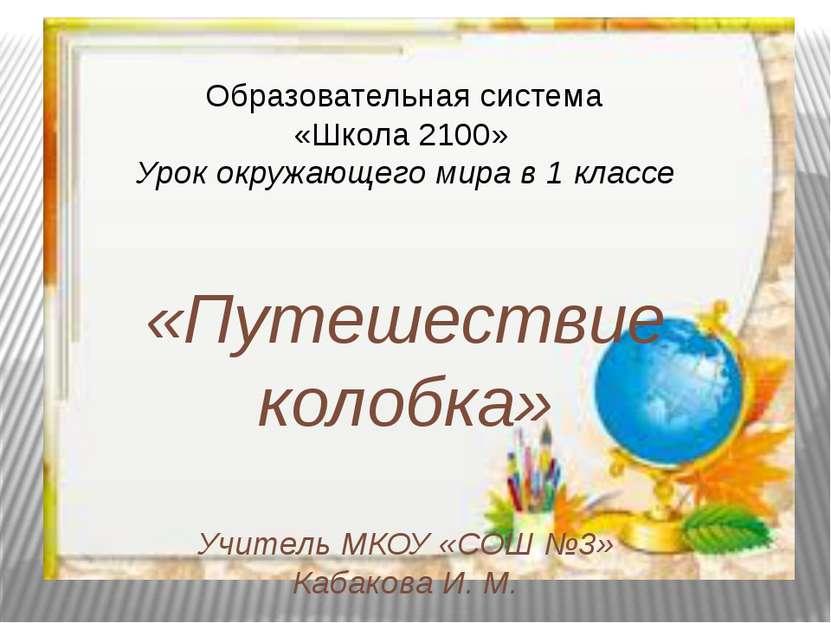 Образовательная система «Школа 2100» Урок окружающего мира в 1 классе «Путеше...