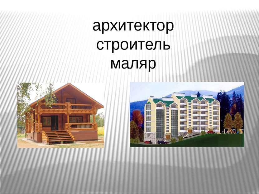 архитектор строитель маляр