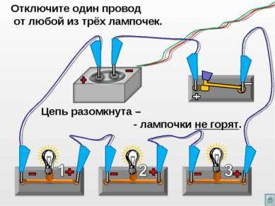 Отключите один провод от любой из трёх лампочек. Цепь разомкнута – - лампочки...