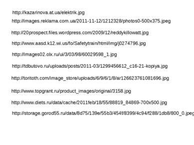 http://kazarinova.at.ua/elektrik.jpg http://images.reklama.com.ua/2011-11-12/...