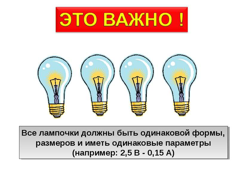 Все лампочки должны быть одинаковой формы, размеров и иметь одинаковые параме...