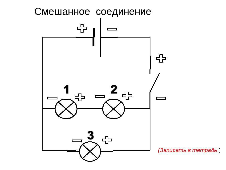 Смешанное соединение (Записать в тетрадь.)