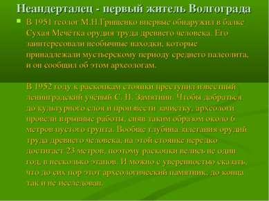 Неандерталец - первый житель Волгограда В 1951 геолог М.Н.Грищенко впервые об...