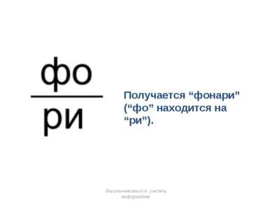 """Получается """"фонари"""" (""""фо"""" находится на """"ри""""). Васильченкова И.А. учитель инфо..."""