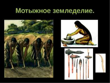 Мотыжное земледелие.