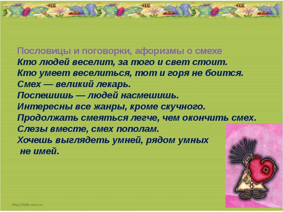 Пословицы и поговорки, афоризмы о смехе Кто людей веселит, за того и свет сто...