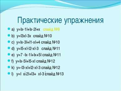 a) y=|х-1|+|х-2|+х слайд №9 b) y=|3х|-3х слайд №10 c) y=|х-3|+|1-х|+4 слайд №...