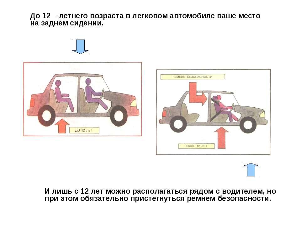 До 12 – летнего возраста в легковом автомобиле ваше место на заднем сидении. ...