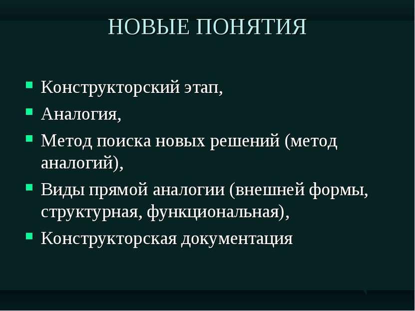 НОВЫЕ ПОНЯТИЯ Конструкторский этап, Аналогия, Метод поиска новых решений (мет...