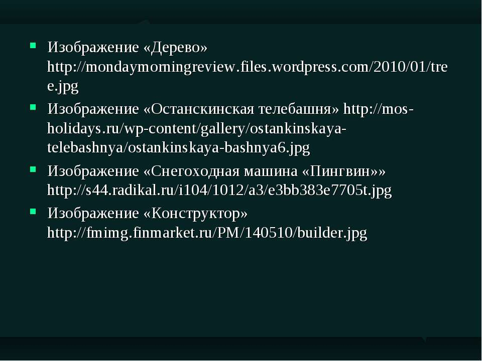 Изображение «Дерево» http://mondaymorningreview.files.wordpress.com/2010/01/t...