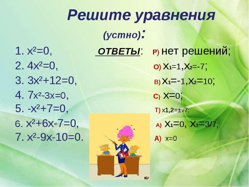 Решите уравнения (устно): 1. x²=0, ОТВЕТЫ: Р) нет решений; 2. 4x²=0, О) x1=1,...