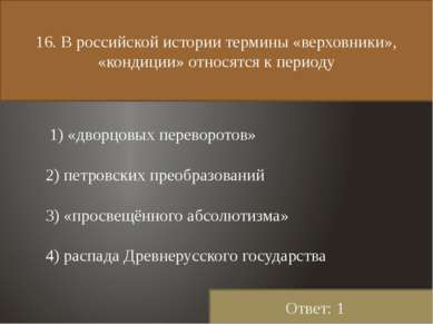 16. В российской истории термины «верховники», «кондиции» относятся к периоду...