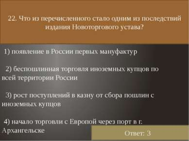 22. Что из перечисленного стало одним из последствий издания Новоторгового ус...