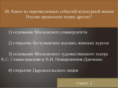 38. Какое из перечисленных событий культурной жизни России произошло позже др...