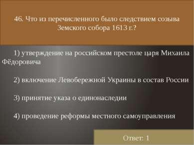 46. Что из перечисленного было следствием созыва Земского собора 1613 г.? 1) ...