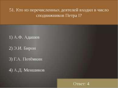 51. Кто из перечисленных деятелей входил в число сподвижников Петра I? 1) А.Ф...