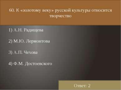 60. К «золотому веку» русской культуры относится творчество 1) А.Н. Радищева ...