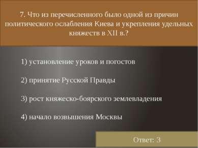 7. Что из перечисленного было одной из причин политического ослабления Киева ...