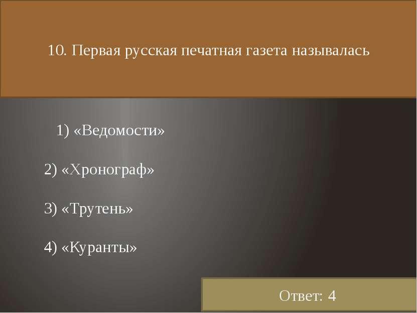10. Первая русская печатная газета называлась 1) «Ведомости» 2) «Хронограф» 3...