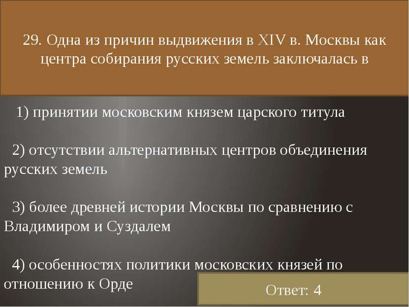 29. Одна из причин выдвижения в XIV в. Москвы как центра собирания русских зе...