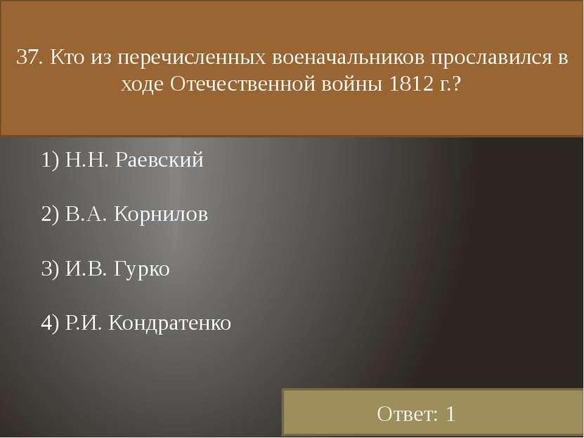 37. Кто из перечисленных военачальников прославился в ходе Отечественной войн...