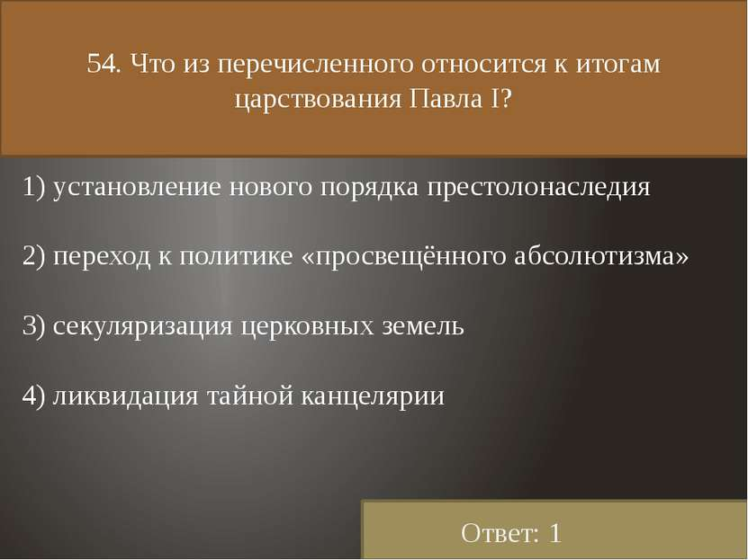 54. Что из перечисленного относится к итогам царствования Павла I? 1) установ...