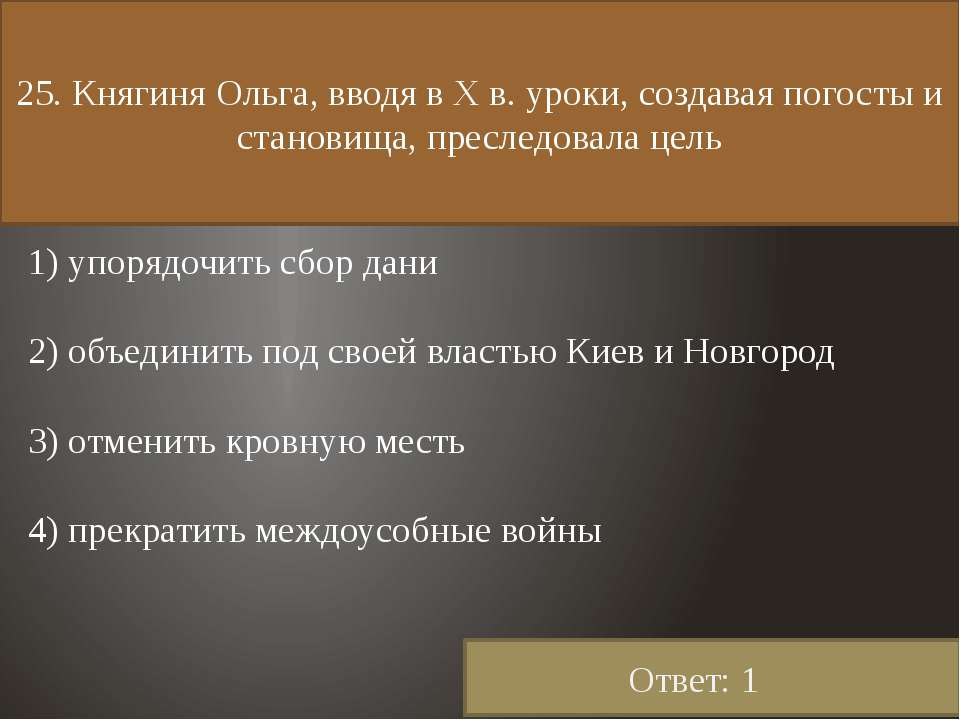25. Княгиня Ольга, вводя в Х в. уроки, создавая погосты и становища, преследо...