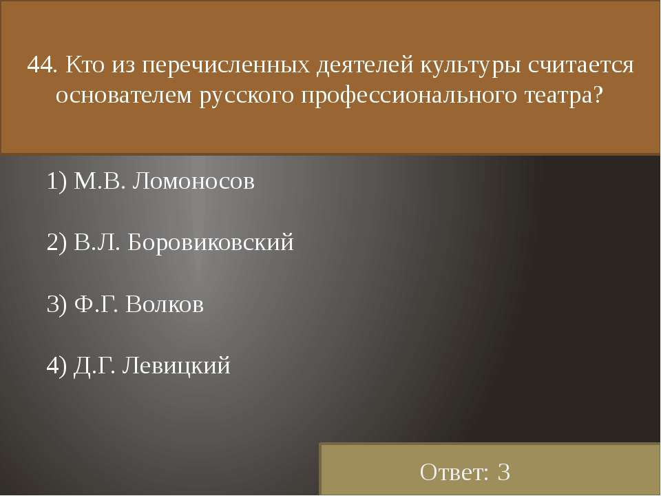44. Кто из перечисленных деятелей культуры считается основателем русского про...