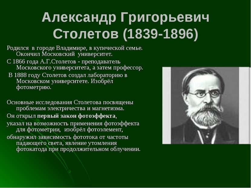 Александр Григорьевич Столетов (1839-1896) Родился в городе Владимире, в купе...