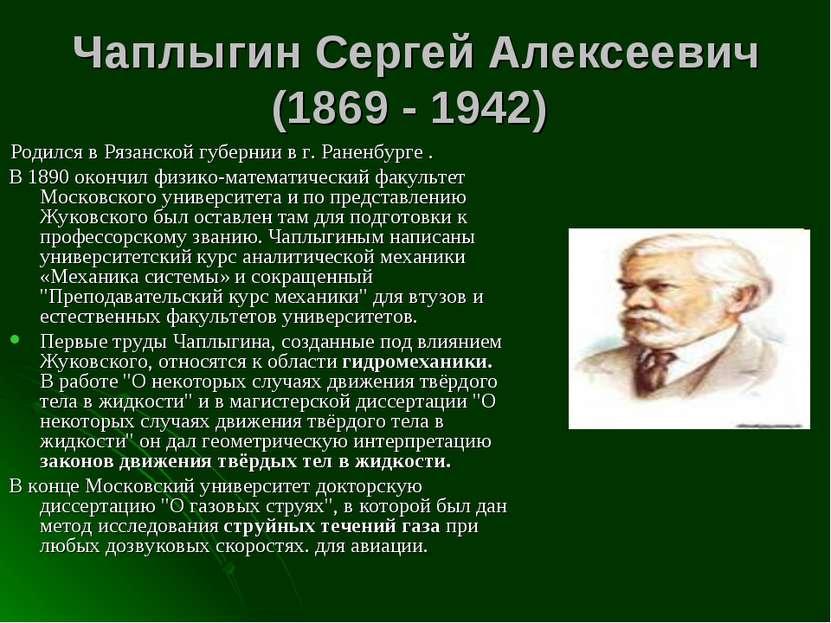 Чаплыгин Сергей Алексеевич (1869 - 1942) Родился в Рязанской губернии в г. Ра...