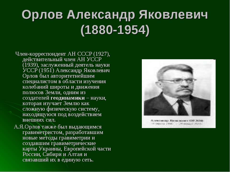 Орлов Александр Яковлевич (1880-1954) Член-корреспондент АН СССР (1927), дей...