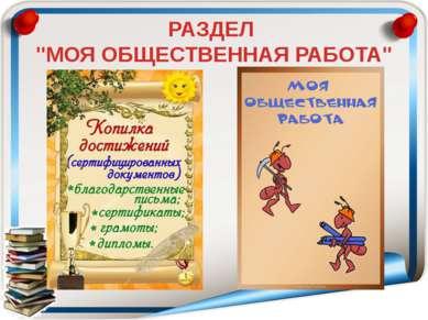 """РАЗДЕЛ """"МОЯ ОБЩЕСТВЕННАЯ РАБОТА"""""""