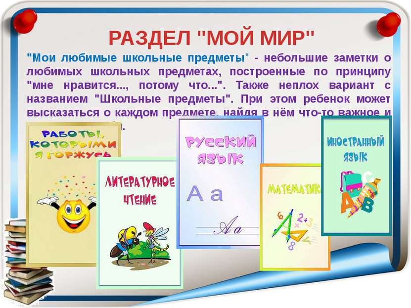 """""""Мои любимые школьные предметы"""" - небольшие заметки о любимых школьных предме..."""