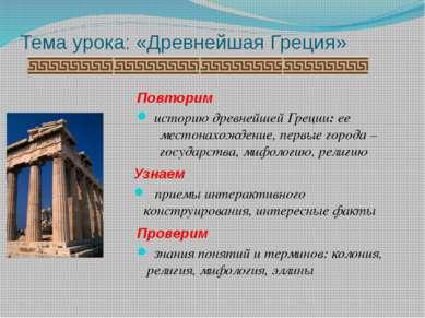 Повторим историю древнейшей Греции: ее местонахождение, первые города – госуд...