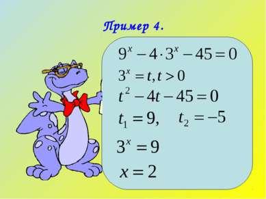 Пример 4.