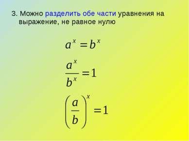 3. Можно разделить обе части уравнения на выражение, не равное нулю