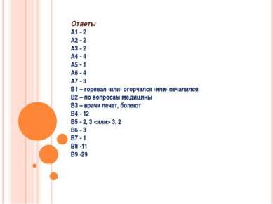 Ответы А1 - 2 А2 - 2 А3 - 2 А4 - 4 А5 - 1 А6 - 4 А7 - 3 В1 – горевал ‹или› ог...