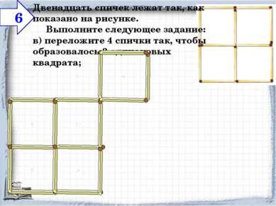 6 Двенадцать спичек лежат так, как показано на рисунке. Выполните следую...