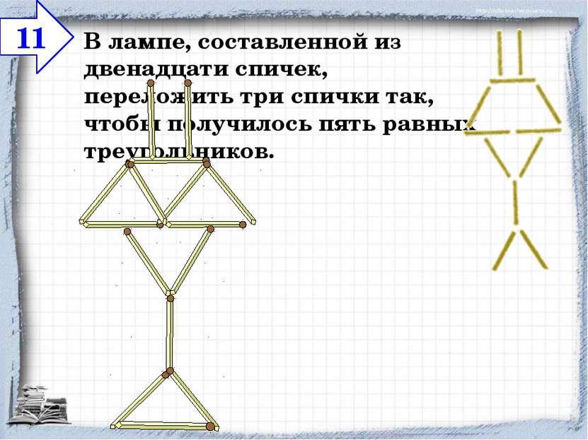 В лампе, составленной из двенадцати спичек, переложить три спички так, чтобы ...