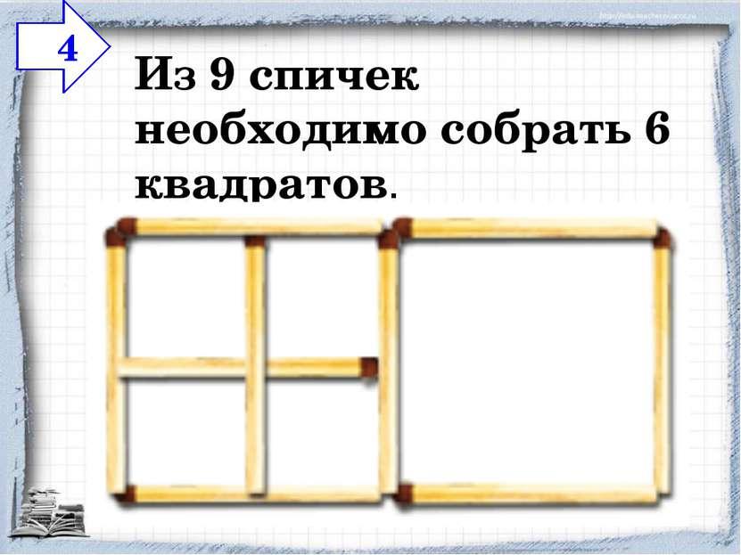 Из 9 спичек необходимо собрать 6 квадратов. 4