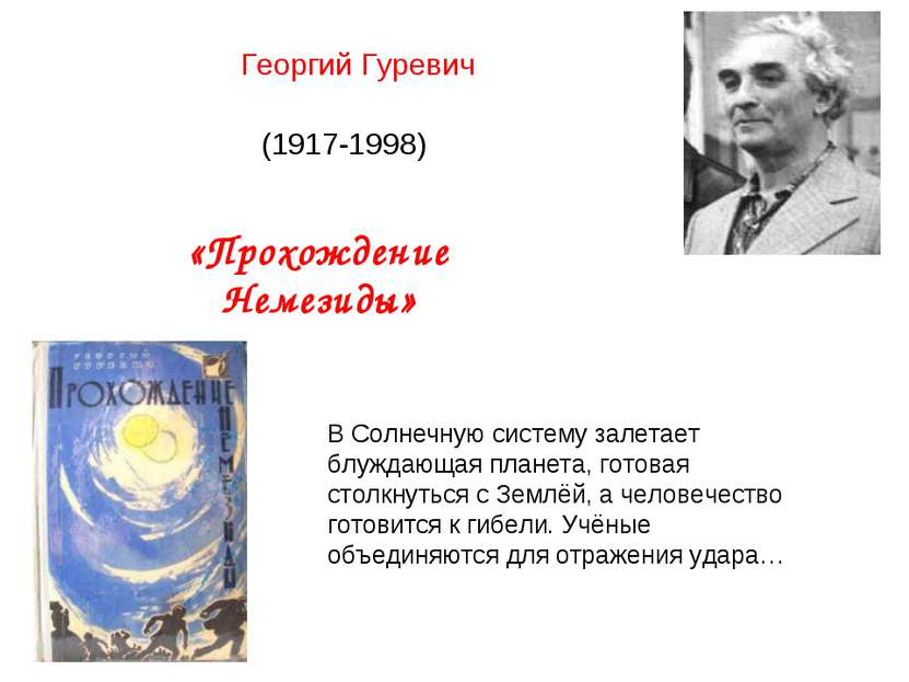Георгий Гуревич (1917-1998) «Прохождение Немезиды» В Солнечную систему залета...