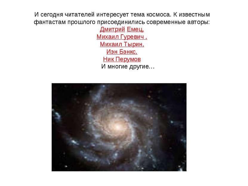 И сегодня читателей интересует тема космоса. К известным фантастам прошлого п...
