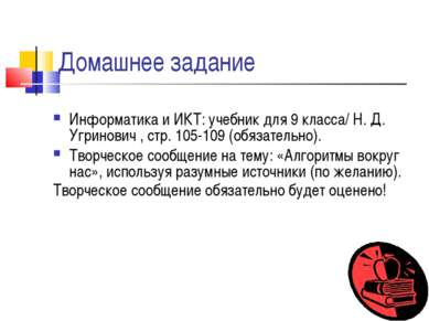 Домашнее задание Информатика и ИКТ: учебник для 9 класса/ Н. Д. Угринович , с...