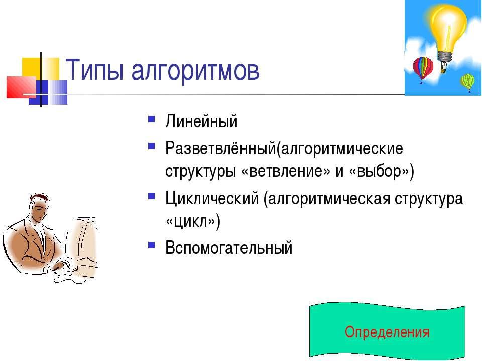 Типы алгоритмов Линейный Разветвлённый(алгоритмические структуры «ветвление» ...