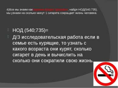 4)Все мы знаем как курение вредит здоровью, найдя НОД(540;735), мы узнаем на ...