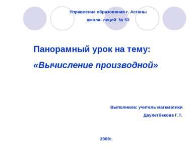 Управление образования г. Астаны школа- лицей № 53 Панорамный урок на тему: «...