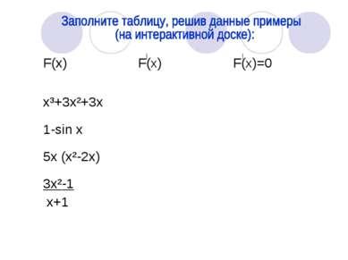 F(x) F(X) F(X)=0 х³+3х²+3х 1-sin х 5х (х²-2х) 3х²-1 х+1